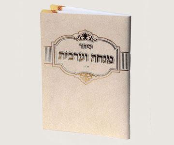"""מנחה וערבית מק""""ט RH253-1"""