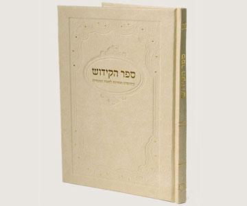 """ספר הקידוש מק""""ט RH320-1"""